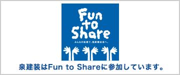 泉建装はFun to Shareに参加しています。