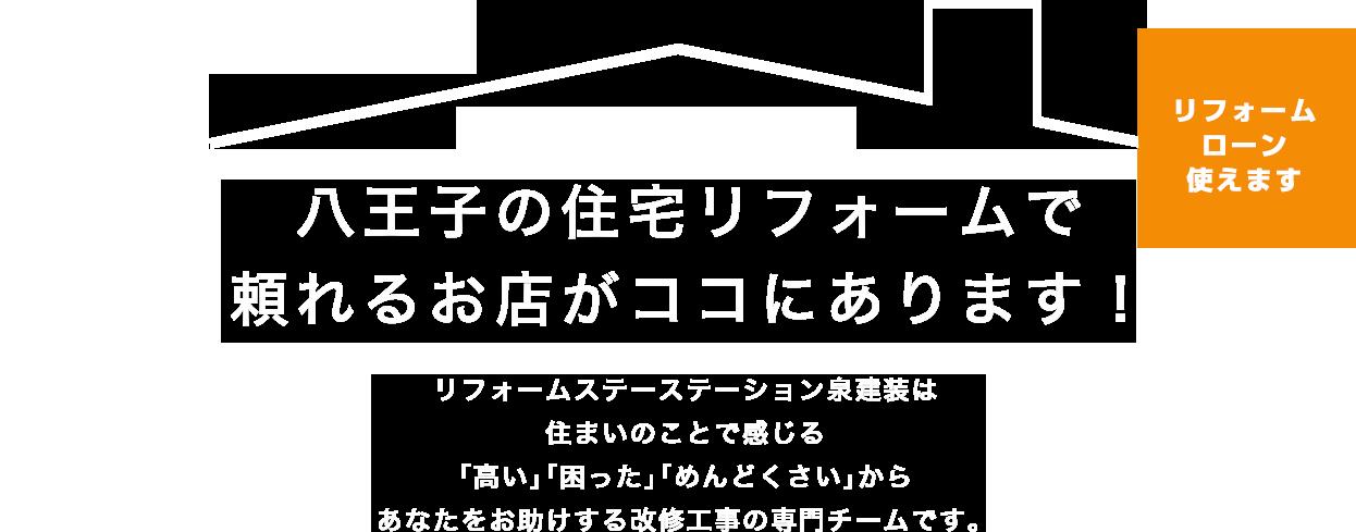 八王子の住宅リフォームで頼れるお店がココにあります!