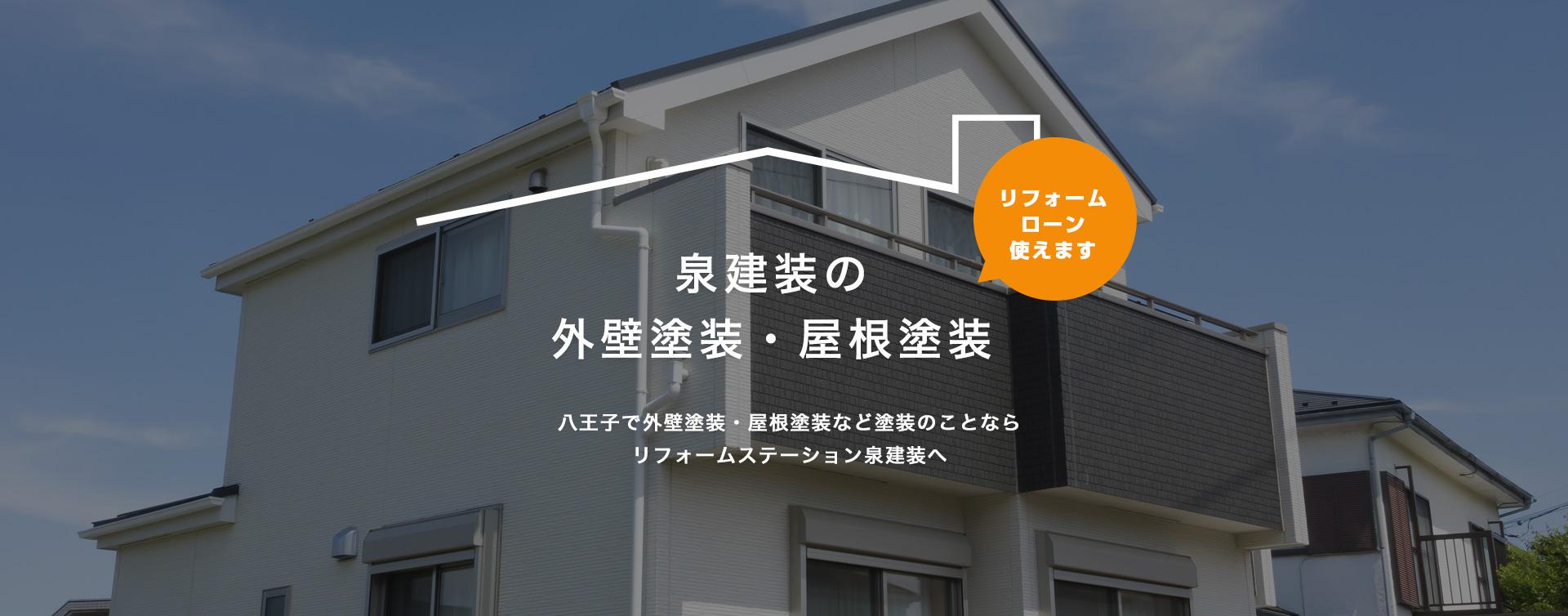 泉建装の外壁塗装・屋根塗装